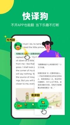 搜狗翻译截图4