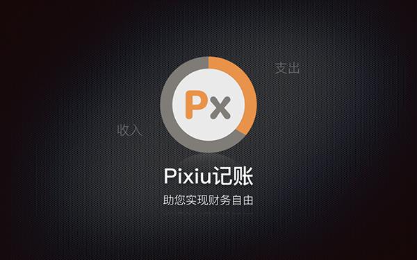 Pixiu记账Mac版