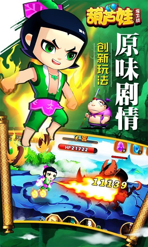 葫芦娃保卫战(图3)