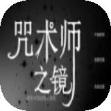 咒术师之镜