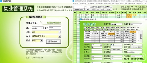 瑞易物业管理软件