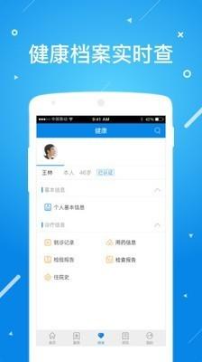 北京昌平健康云电脑版