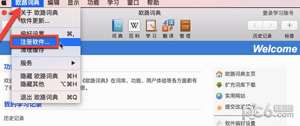 欧路词典增强版 mac