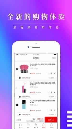 丝芙兰app下载