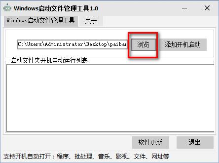 Windows启动文件管理工具截图