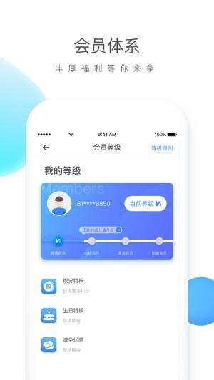 云杉智慧app下载