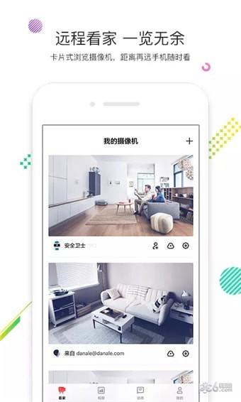 联想摄像机app下载