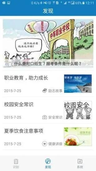 郑州资助通app
