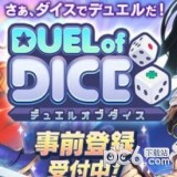 DUEL of DICE