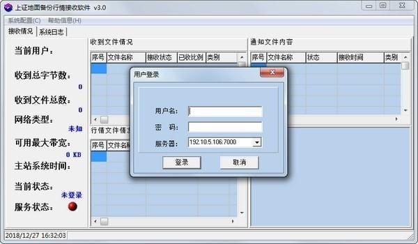 上�C地面�浞菪星榻邮哲�件(biTransClient) v3.0.0.35官方免�M版