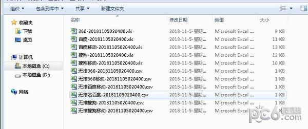 IIS7批量查排名工具