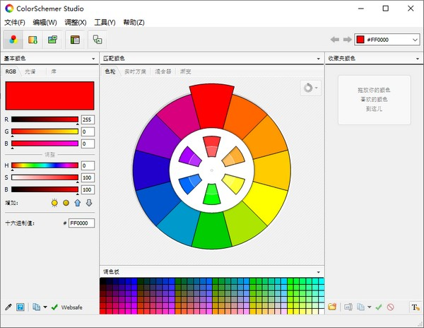 配色工具(ColorSchemer Studio)