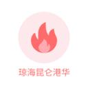 琼海昆仑港华iOS版