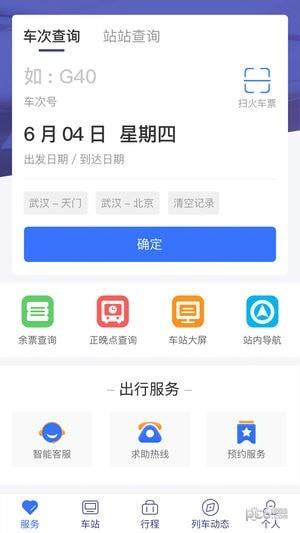 广铁e行手机客户端下载