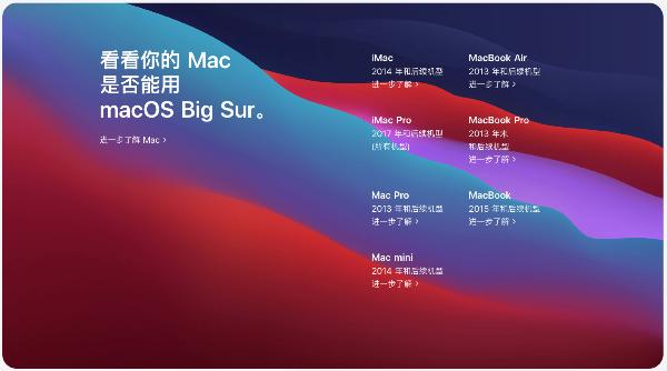 macOS Big Sur正式版 V11.1