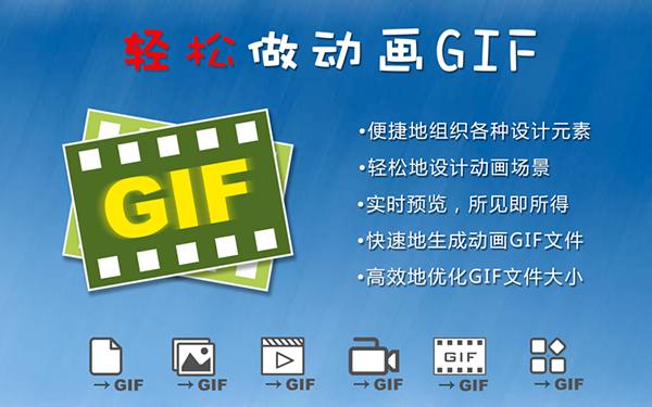轻松做动画GIF Mac版