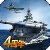 战舰帝国360版