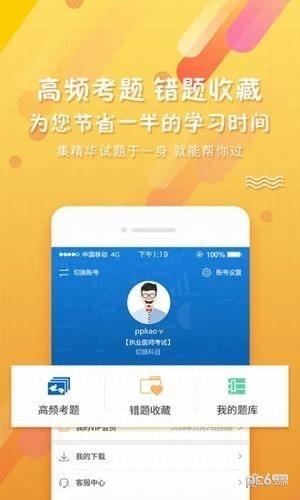 考试资料网app下载