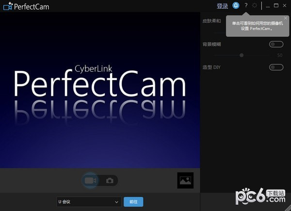 CyberLink PerfectCam(视频美颜软件)