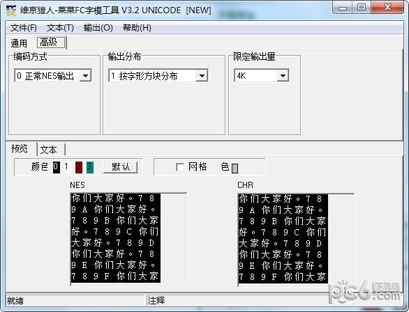 菜菜FC字模软件