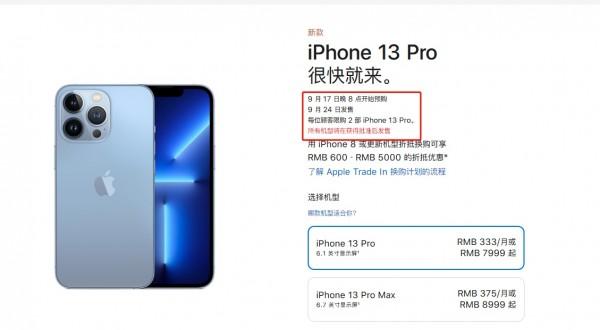 iPhone13怎么预约 iPhone13Pro怎么预定