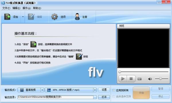 魔法FLV格式转换器