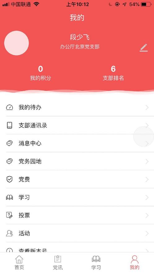 粤医智慧党建