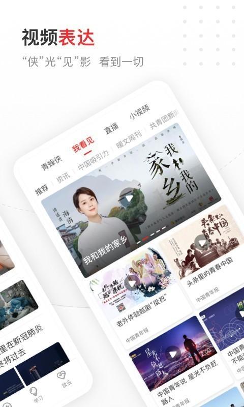中国青年报(图2)