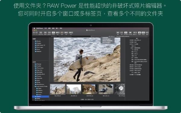 RAW Power照片编辑器Mac版