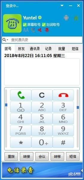 Yuntel电话自动拨号软件