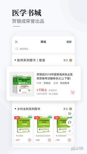 银成医考app ios下载