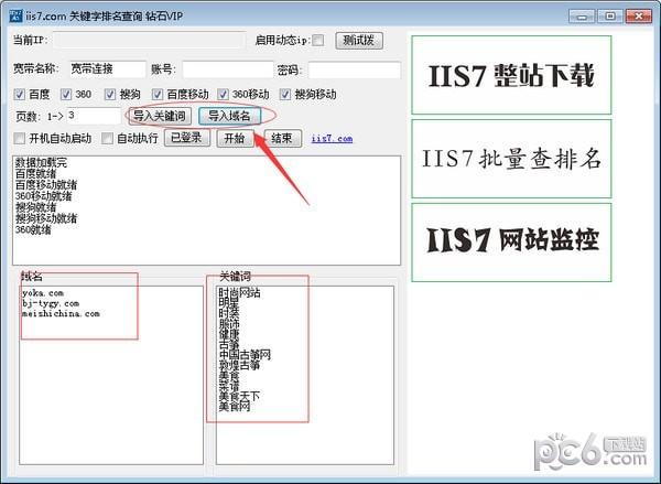 IIS7关键字排名查询工具