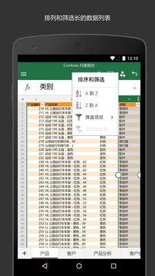 Microsoft Excel截图3