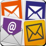 所有的电子邮件提供