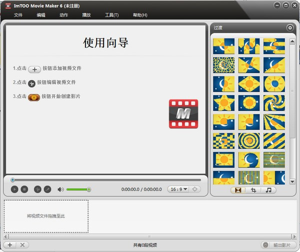 ImTOO Movie Maker-ImTOO Movie Maker(影音制作工具)下载 v6.6.0官方版