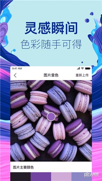 小蜥app下载