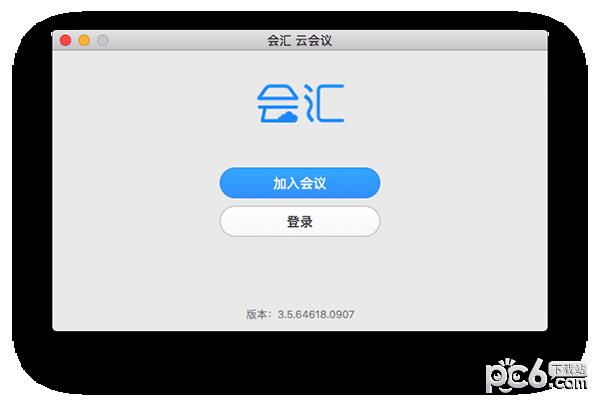 会汇Mac版