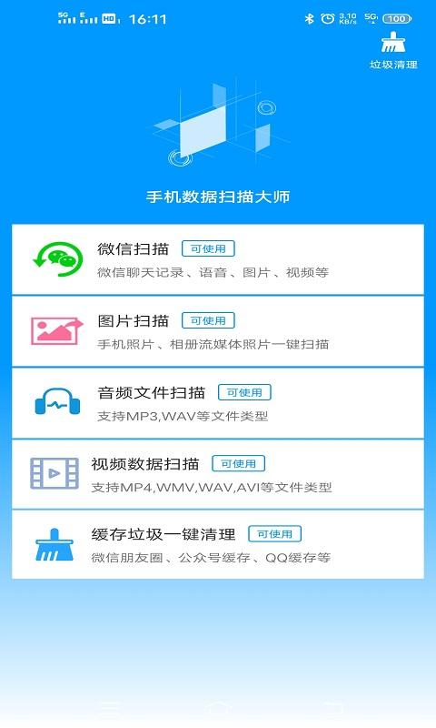 华夏数据扫描清理下载 v1.4.0 免费数据恢复软件