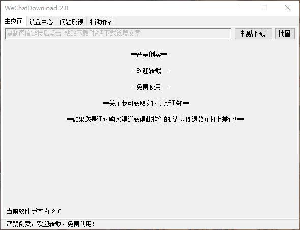 WeChatDownload(微信公��文章下�d神器)