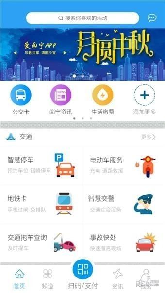 爱南宁app下载