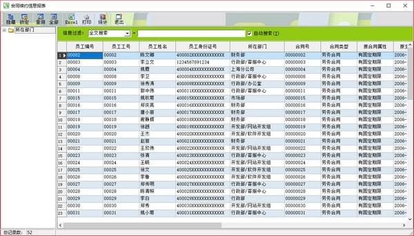 人力资源管理软件破解版下载