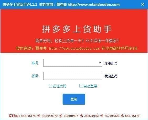 拼多多上货助手 v5.6.5官方中文版