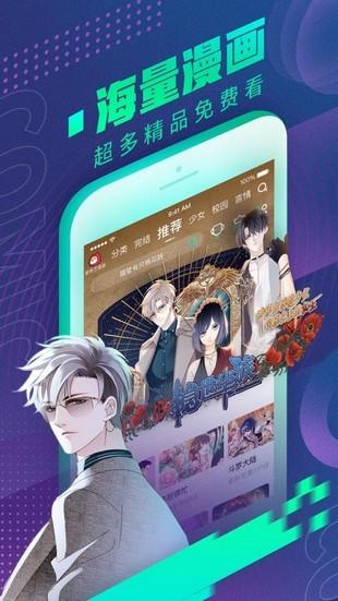 爱奇艺漫画iOS