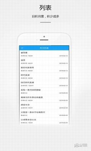 好学生作文app下载