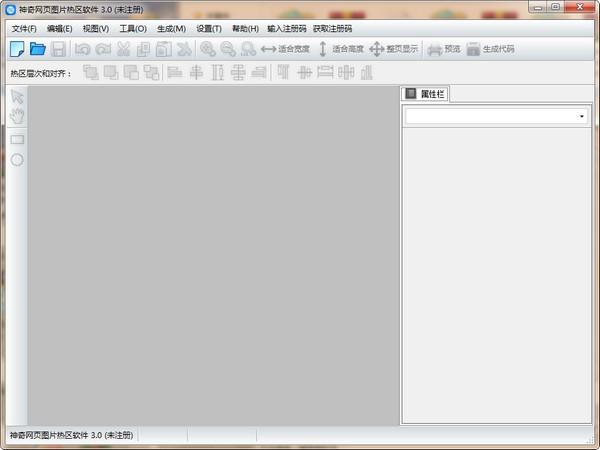 神奇網頁圖片熱區軟件-神奇網頁圖片熱區軟件下載 v3.0.0.195官方版