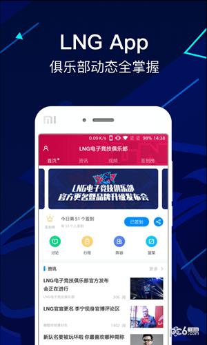 lng俱乐部app下载