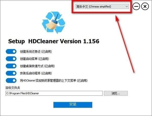 HDCleaner中文版下载
