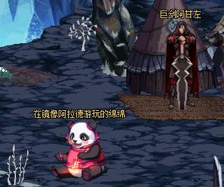 dnf6月11日熊猫在哪 dnf熊猫在哪6.11图片