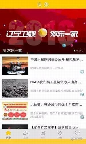 北斗新闻app下载