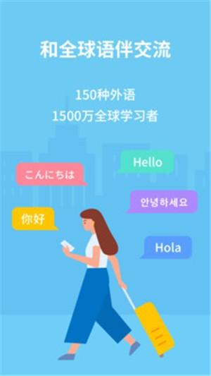 HelloTalk��X版